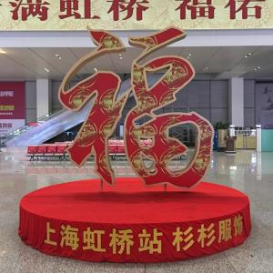 #2[上海] IN 杭州