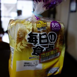 ★食パン7枚!思えば遠くへ来たもんだ