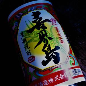 ★そして黒糖焼酎「喜界島」……旨い!