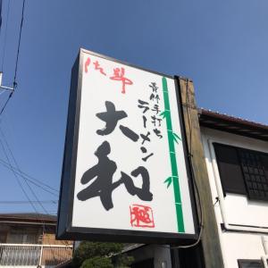 【人気店】佐野らーめん大和食べてみた!そしてリピート。