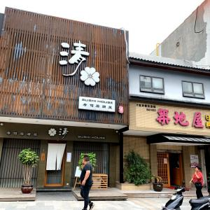商業街の「清寿司」でお寿司ランチ