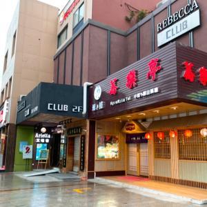 新区商業街の蕎楽亭で晩ご飯
