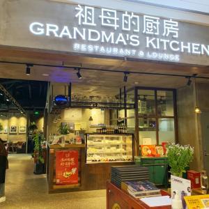 新区天街の祖母的厨房でランチ
