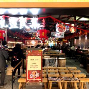 園区の「永豐食集」で台湾料理ランチ