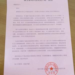 中国の国勢調査の調査員が家に来た