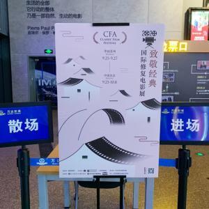 「国際修復電影展」で「白蛇伝」を鑑賞する