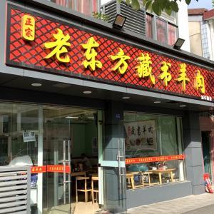 蘇州の秋冬グルメ「藏书羊肉」の季節がやって来た
