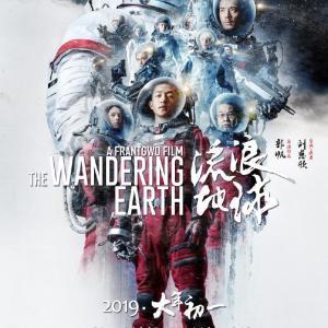中国で30億元超えの大ヒット映画「流浪地球」を観た