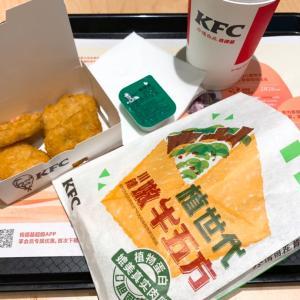 中国KFCで植物肉メニューを食べる