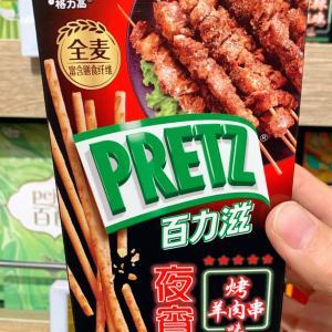 プリッツの新商品「羊肉串」味を食べる
