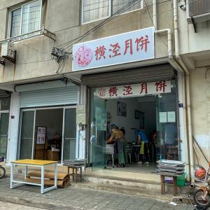 横泾镇の「横泾月餅」で肉月餅を買う