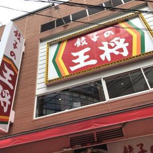 大阪「餃子の王将」で日式中華ランチ