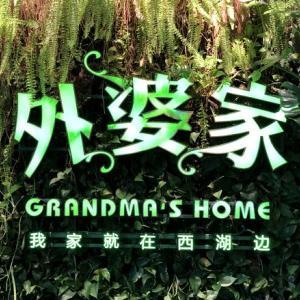園区の「外婆家」で久しぶりランチ