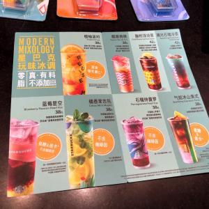 中国スタバの夏の新ドリンクの件