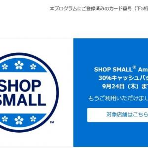 アメックス shop small 応援キャンペーン!!