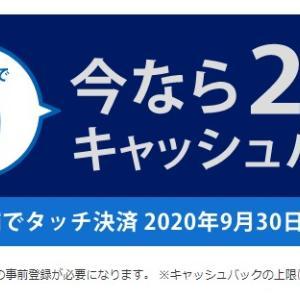 アメックス 「ローソン・すき家でタッチ決済」キャンペーン!!