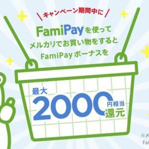 「FamiPayキャンペーン」メルカリで10%相当還元!