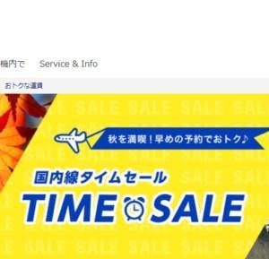 ANAタイムセール!沖縄まで8,000円?!