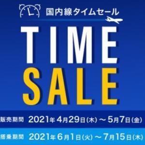 ANAタイムセール2021年春!沖縄まで9,800円?!