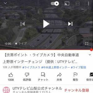 渋滞にハマりたくない!都内キャンパーへおすすめのYouTube「中央道渋滞状況ライブカメラ」