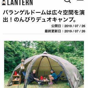 キャンプメディア「LANTERN」に掲載いただきました