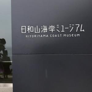 日和山海岸ミュージアム(城崎マリンワールド)へGOTO