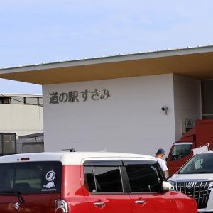和歌山県すさみ町『エビとカニの水族館』へ行ってみた【割引クーポン】情報あり