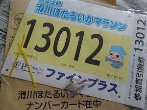 『台風19号上陸』 親父の『復帰第一戦』は中止?
