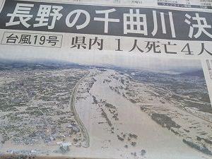 『台風19号』 千曲川決壊