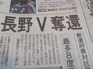 第25回全国都道府県対抗男子駅伝競走大会