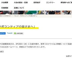『第22回長野マラソン』中止結論はまたも先送り。親父の新たなる提案は中止ではなく〇期