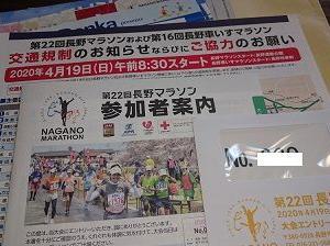 『第22回長野マラソン』は10月4日に延期開催を希望します!