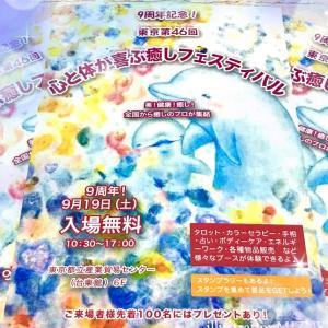 9/19(土) 心と体が喜ぶ癒しフェスティバル in東京浅草