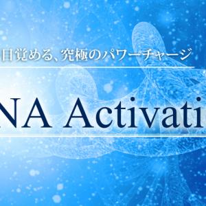 DNAアクティベーション体験談 〜何も感じなくても確実に…〜