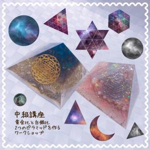 ラッキーアイテム☆ピラミッドのオルゴナイトをつくろう!