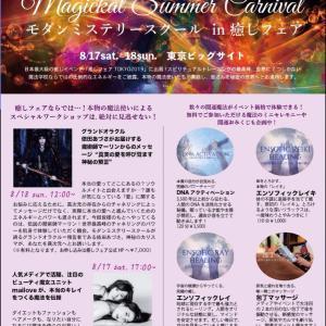 8月17日・18日は、 癒しフェア2019 TOKYOへGO!
