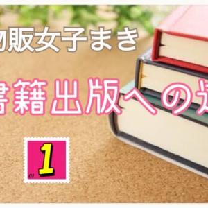 コネなし物販女子まきの書籍出版への道①