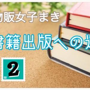 コネなし物販女子まき書籍出版への道②
