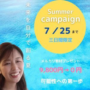 【本日最終日】サマーキャンペーン:メルカリ教材プレゼントは本日まで♪