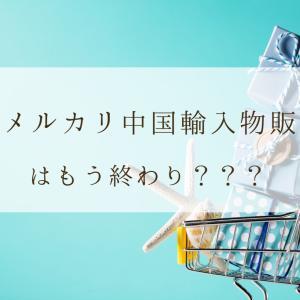 メルカリ×中国輸入物販はもう終わり!?