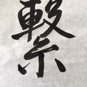【今年最後!】12月9日  癒しイベントin石花