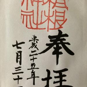 【箱根神社】ここから始まった