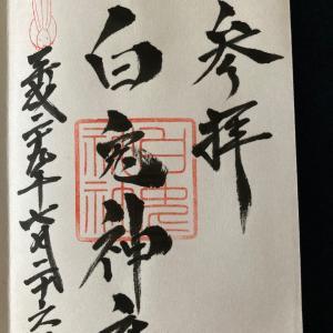 【神社めぐり】白兎神社