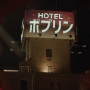 ホテルシェレナ国立 ドラマに出演致しました!山田孝之主演 やれたかも委員会