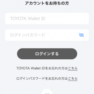 トヨタwalletに新規登録して回線数×アマギフ1000円ゲット♪