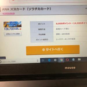 ちょびリッチ経由でANA JCBカード(一般)を作って¥7000+α