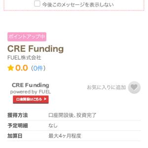 ちょびリッチ他で不動産投資の口座開設して5000円♪