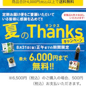 ネスレ夏のTHANKSキャンペーンで最大6000円分無料♪♪
