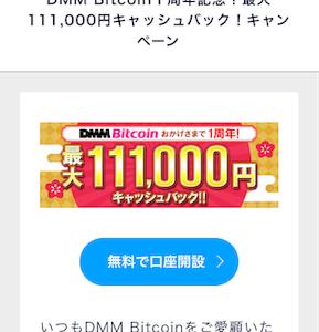 DMM.bitcoinで入金額に応じてキャッシュバック♪♪