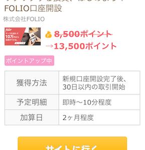 ちょびリッチ経由でFOLIOの口座開設をして6750円♪